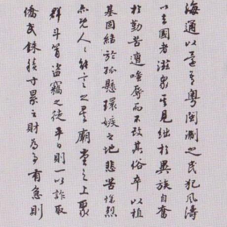 潘伯鹰为潘受《海外庐诗》所作序