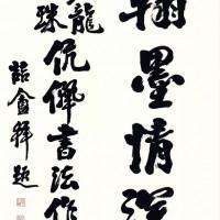 翰墨情深——梁碧龙颜素珠伉俪书法作品展 (51)
