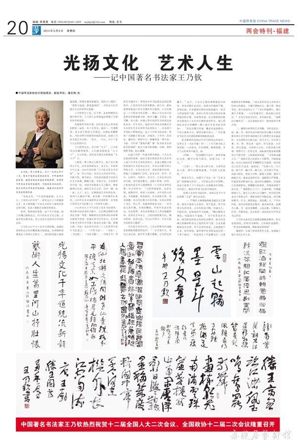 王乃钦中国贸易报整版 copy