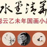 水墨清华——林聪云国画小品展 (52)