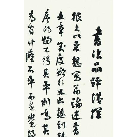 凌云健笔意纵横——章汝奭先生的小楷