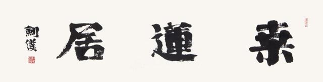 林剑仆题字《桑莲居》