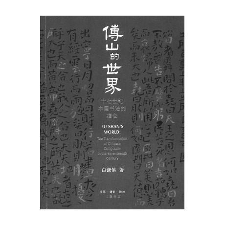白谦慎:《傅山的世界》的写作、出版机缘