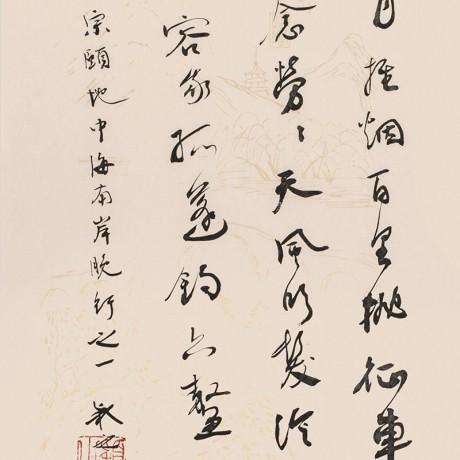 侯志东:浅说林坚璋书法