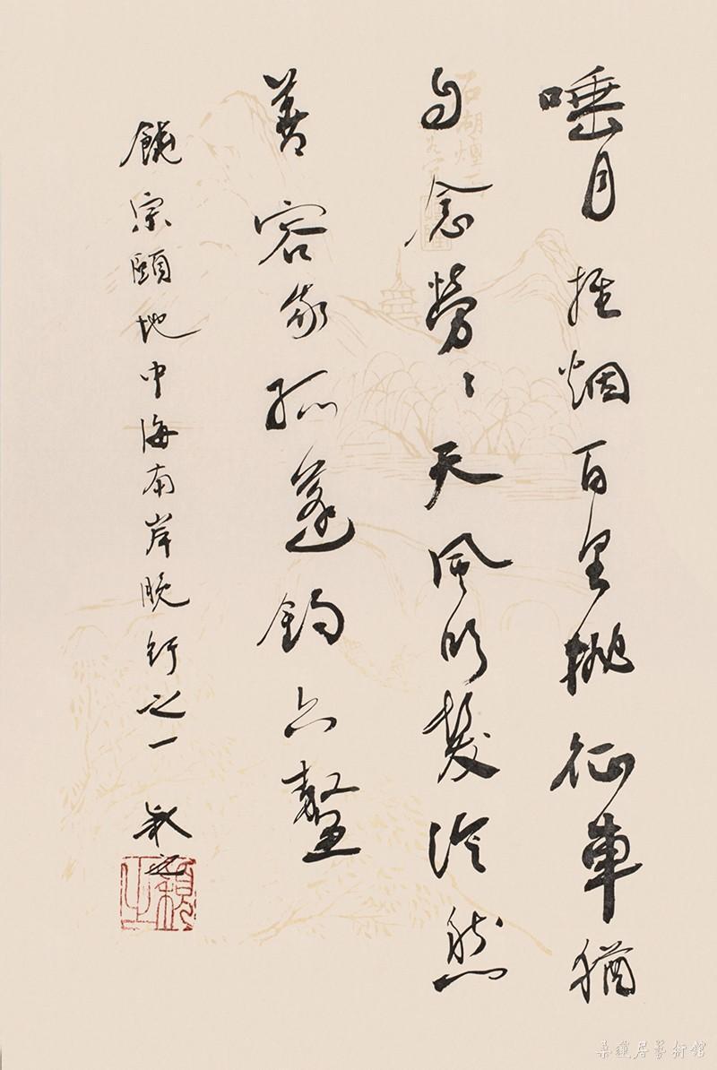 林坚璋:志于道 游于艺