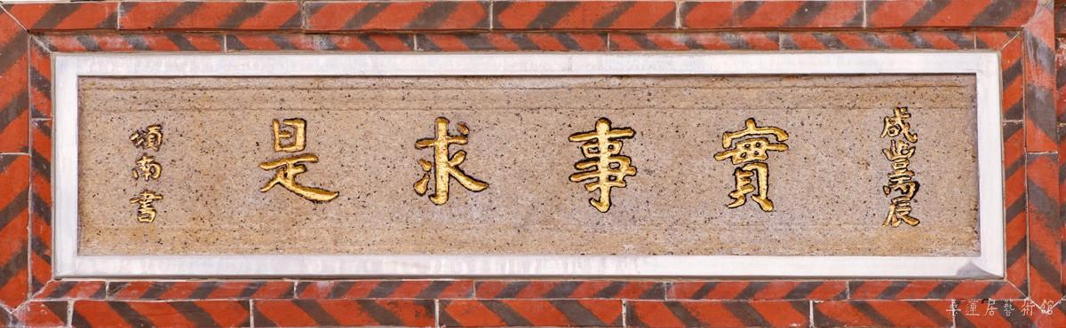 """清咸丰年间题写的""""实事求是""""石匾 缩图"""