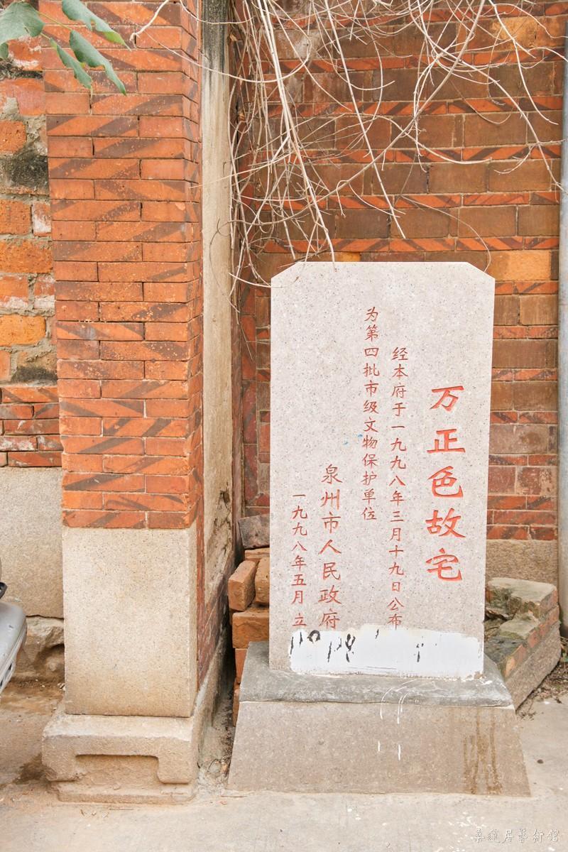 万厝埕巷万正色故居2013·11 (1) 缩图