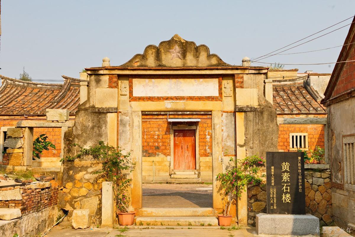 桑莲居|陈敬聪:泉州古民居·泉港区卷(下)