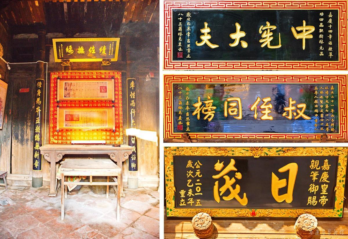 林日茂古大厝 (9) copy
