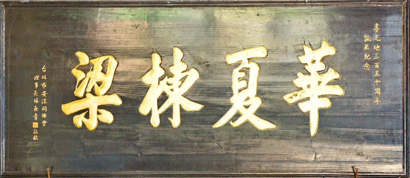 李光地故居(新衙) (12) 缩图