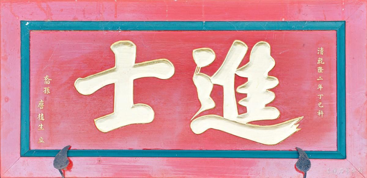 唐氏家庙 (8) 缩图