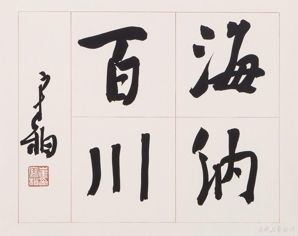 IMG_3788 海纳百川