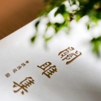 关雎集——黄镇国、黄枣虹嘉礼贺联集 (149)