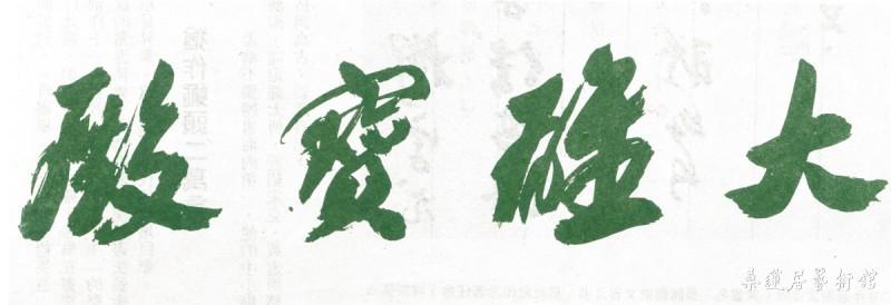 1-5-4沙孟海榜书大雄宝殿 缩图.jpg