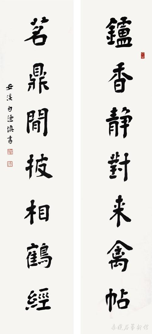 z9 白谦慎 炉香茗鼎七言联 100×23cm×2 缩图