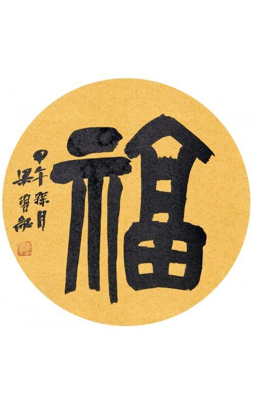 """篆书 """"福""""(单件售)"""
