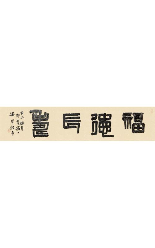大篆 四字吉语多件(单件售)