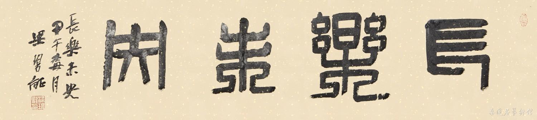 梁碧龙 长乐未央 26×116cm 缩图