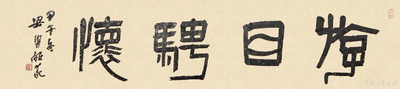 梁碧龙 游目骋怀 26×116cm 缩图