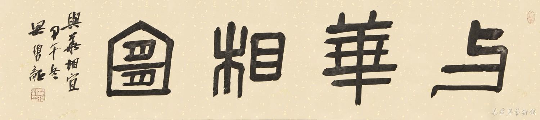 梁碧龙 与华相宜 26×116cm 缩图