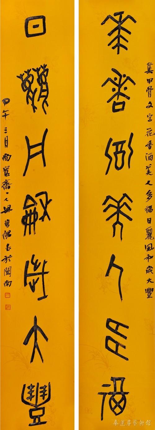 K38 梁碧龙 花香日丽联 88×15cm×2 缩图
