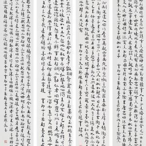 章草 法苑珠林四条屏