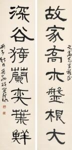 富贵寿考·行书七言联