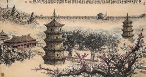 开元华大洛阳桥·书法