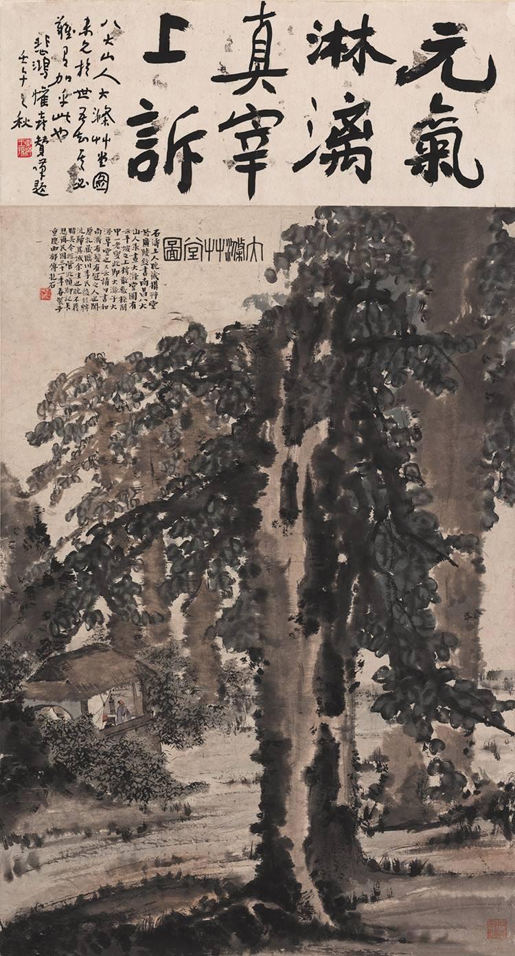 傅抱石 大涤草堂图 1942年 2 副本