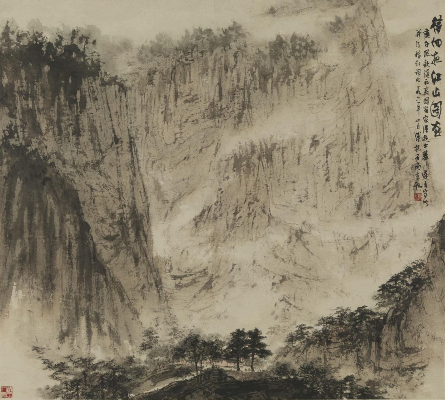 傅抱石 待细把江山图画 1961年