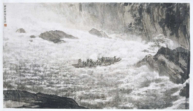 傅抱石 1951年 抢渡大渡河