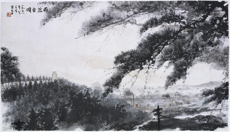 傅抱石 1958年 雨花台颂