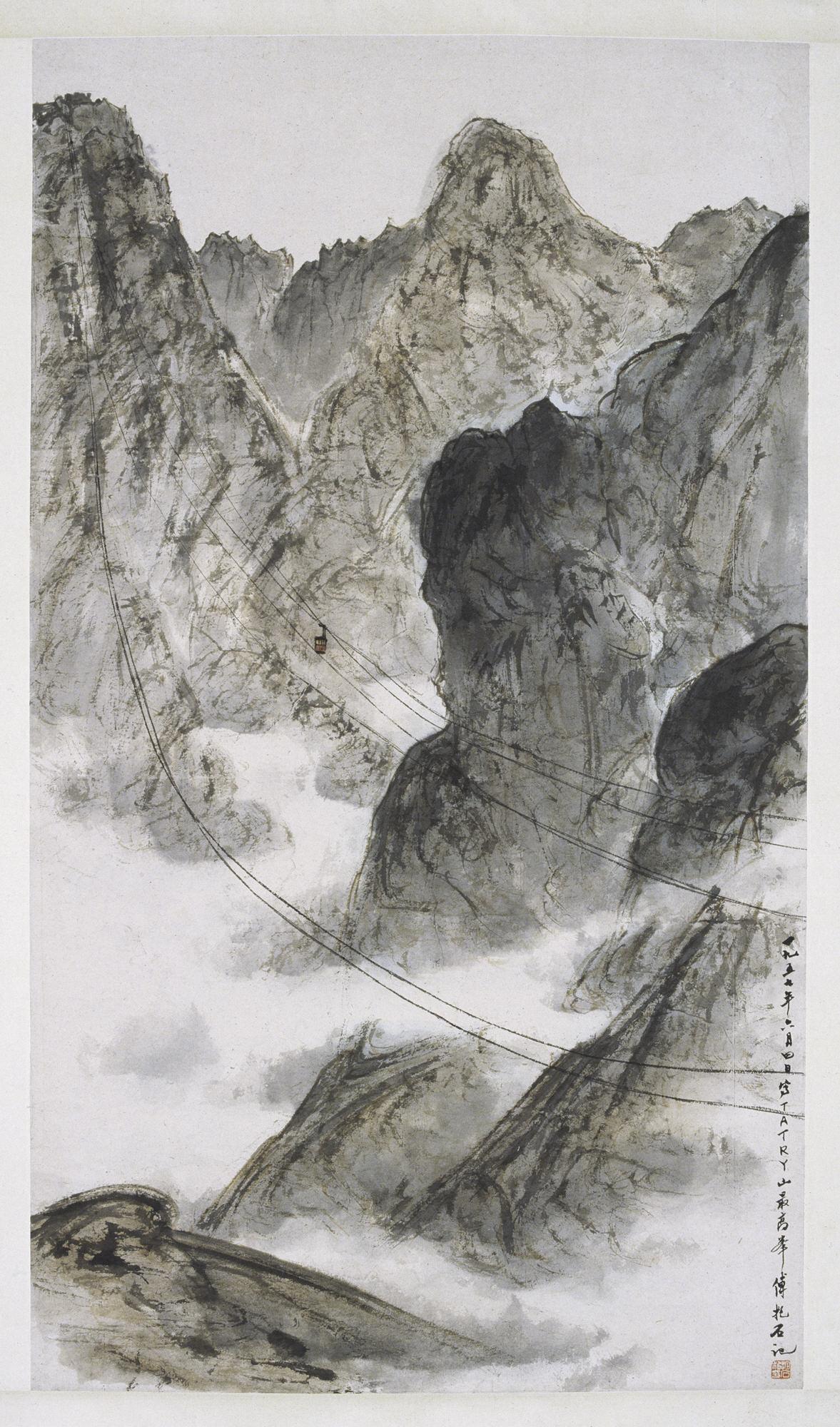 傅抱石 1959年 塔特拉山最高峰