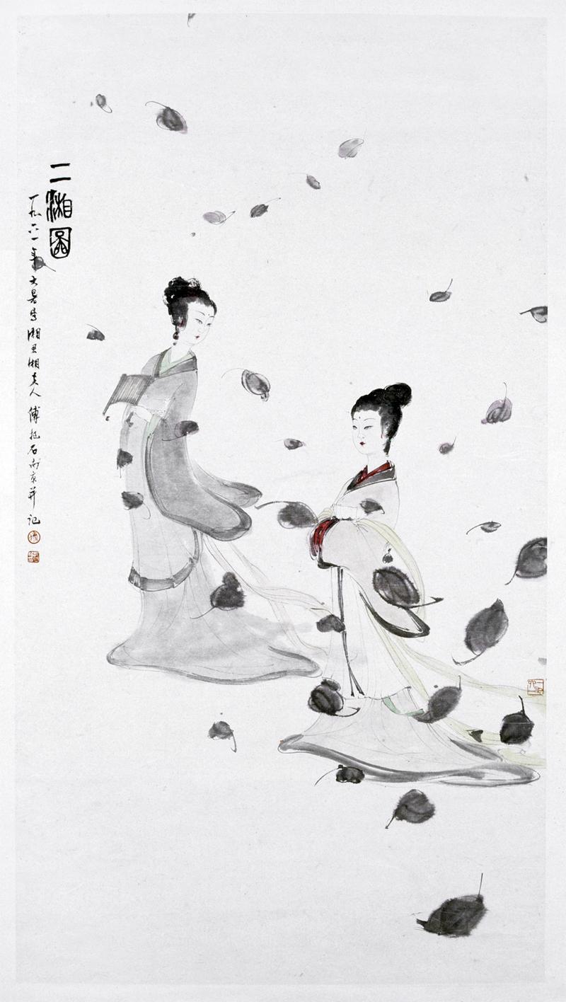 傅抱石 1961年 二湘图 副本