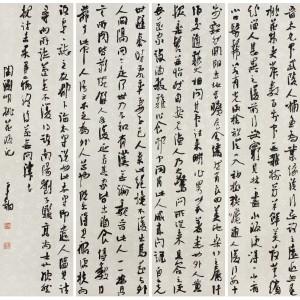 行书 桃花源记、兰亭集序、岳阳楼记四条屏(单件售)