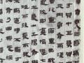 马王堆帛书:穿越千年的瑰丽