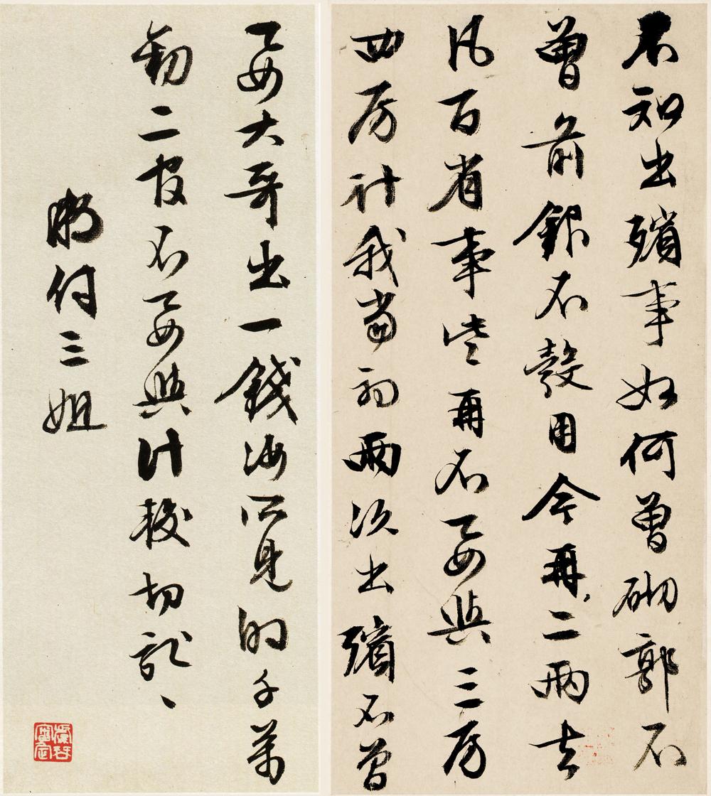 文徵明《行书致妻札》 缩图  右25.5×12.3cm 左25.5×10.3cm 上海博物馆藏