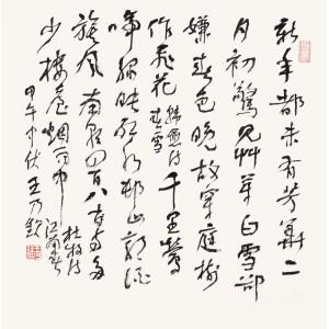 【限时特价 手机端有效】王乃钦 行书小斗方 古诗二首 原价¥1500