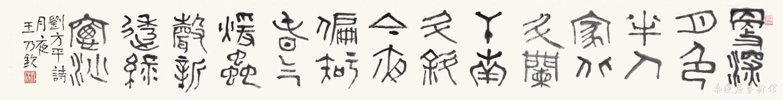 篆书 刘方平《月夜》 水墨纸本软片 缩图