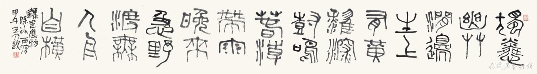 篆书 韦应物《滁州西涧》 水墨纸本软片 缩图