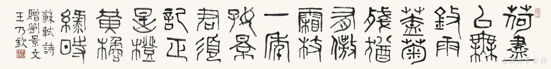 篆书 苏轼《赠刘景文》 水墨纸本软片 缩图