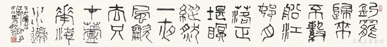 篆书 司空曙《江村即事》 水墨纸本软片 缩图