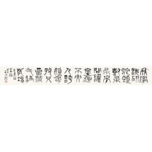篆书 古诗横幅(单件售)