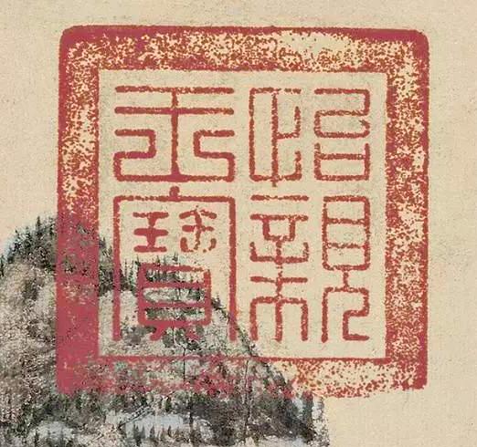 元 王蒙 《葛稚川移居图》轴 设色纸本 139×58cm 故宫博物院藏 印3 副本