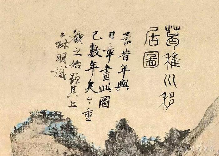 元 王蒙 《葛稚川移居图》轴 设色纸本 139×58cm 故宫博物院藏 局部9 缩图