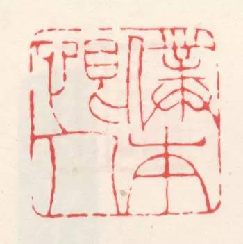 赵之谦 刻仆本恨人(图2-8)