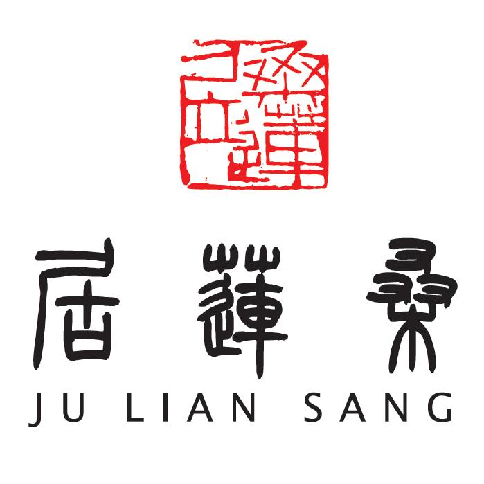 桑莲居标志(正方形)