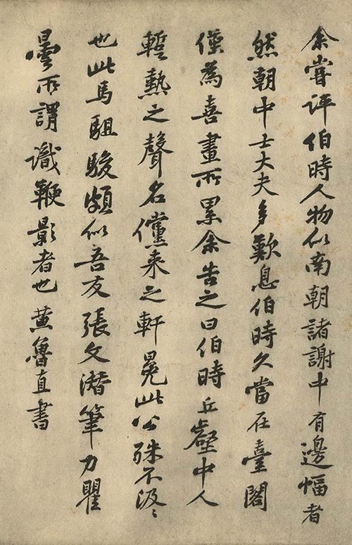 黄庭坚 跋《李公麟五马图》  行书纸本 27×19.8cm 缩图