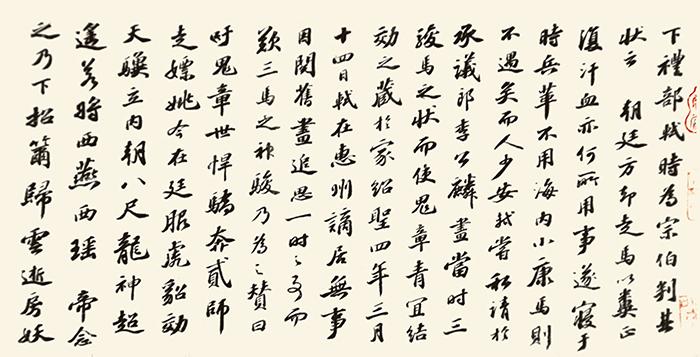 苏轼《三马图赞》残卷 副本2 缩图