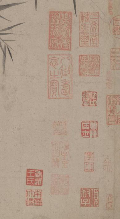 竹枝图 钤印1
